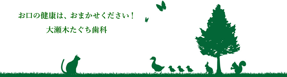 飯田市 歯科 お口の健康は 大瀬木たぐち歯科 におまかせください!